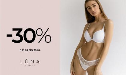 SALE -30% від Luna!